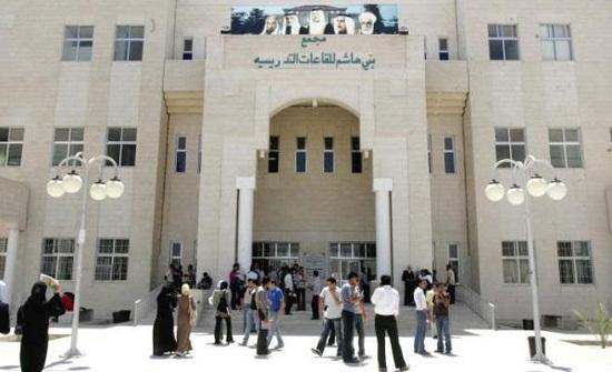 مذكرة تفاهم بين جامعة آل البيت ونزوى العُمانية