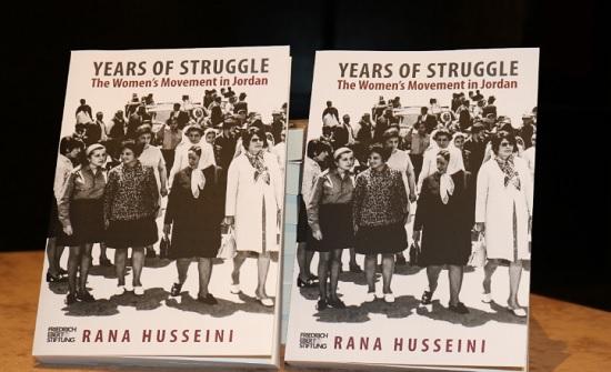 إطلاق كتاب سنوات من النضال...الحركة النسوية في الأردن للكاتبة الحسيني