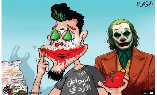 الجوكر والمواطن الأردني !!