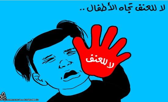 لا للعنف ضد الاطفال!