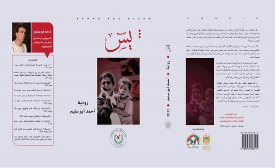 صدور رواية جديدة للكاتب والشاعر أحمد أبو سليم