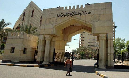 قانون الأحوال الشخصية يفجر أزمة بين الأزهر والبرلمان المصري