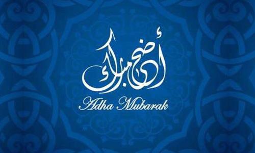 تكريم ذوي الشهداء بمناسبة عيد الاضحى - تفاصيل