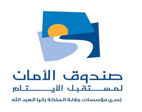 اتفاقية تعاون بين صندوق الأمان وجمعية قرى الأطفال