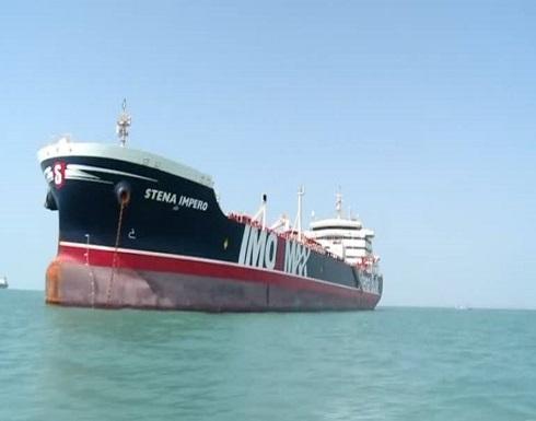ناقلة النفط البريطانية المحتجزة تغادر المياه الإيرانية
