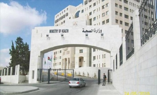 """""""الصحة"""" توضح الوضع الوبائي في الأردن حتى نهاية الشهر الماضي"""