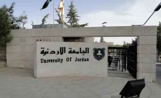 الجامعة الأردنية تنظم مؤتمراً حول إدارة البلديات في مدينة الخليل