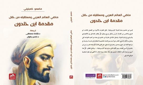 صدور ترجمة كتاب ماضي العالم العربي ومستقبله من خلال مقدمة ابن خلدون