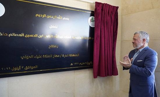الملك يفتتح المنطقة الحرة الجديدة في مطار الملكة علياء الدولي - صور