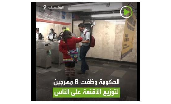 فيديو..مهرجون يوزعون الأقنعة الطبية والمعقمات بالميكسيك