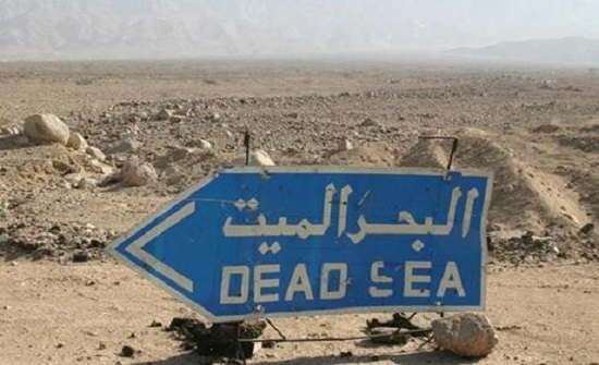 شاهد : اماكن الحجر في البحر الميت للعائدين من الخارج