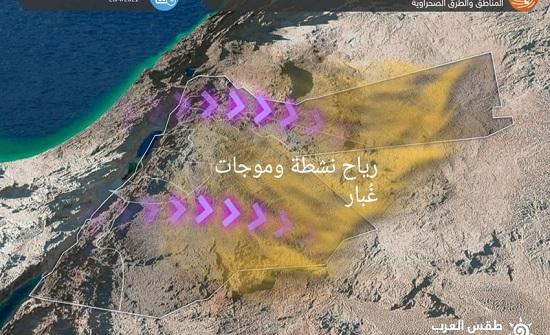 الإثنين :  المملكة تتاثر بكتلة هوائية مُعتدلة الحرارة وطقس مُنعش مع نشاط للرياح الغربية