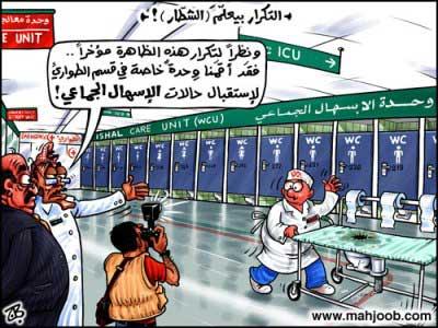 كاريكاتير الجريدة >>>>>>>>...........