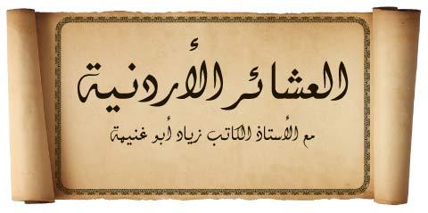 كتاب انساب العشائر العراقية
