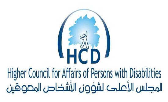 المجلس الأعلى لحقوق ذوي الإعاقة يستأنف عمله غداً