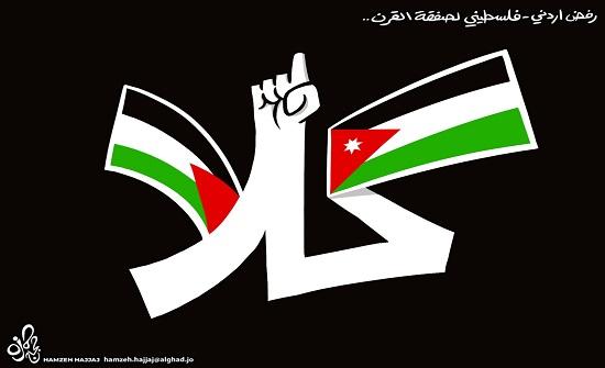 رفض أردني-فلسطيني لصفقة القرن..