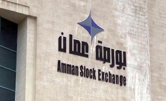 بورصة عمان تغلق تعاملاتها على انخفاض