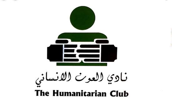 نادي العون الإنساني يطلع على مبادرات مؤسسة ولي العهد