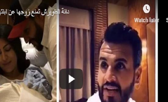 فيديو مثير للجدل.. دانة الطويرش لزوجها : التقبيل ينقل الجراثيم