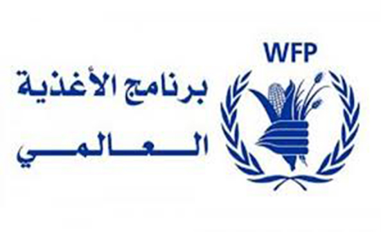 برنامج الاغذية العالمية يقدم مساعدات للشعب اللبناني