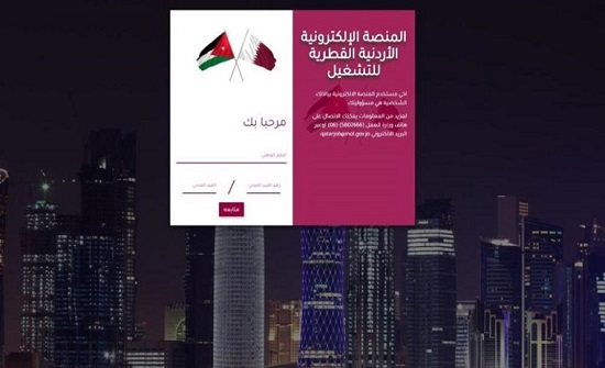 الحديدي: منصة تشغيل الأردنيين في قطر تستقبل 10 آلاف طلب شهريا