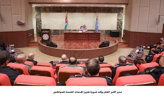 مدير الامن العام يؤكد ضرورة تعزيز الخدمات المقدمة للمواطنين