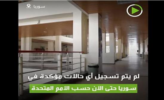 تعقيم جامعة دمشق لمحاربة فيروس كورونا التاجي ..فيديو