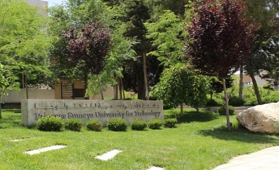 جامعة الأميرة سميّة تفوز بجائزة عربية لرسائل الماجستير