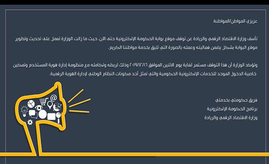 توقف عمل موقع بوابة وزارة الاقتصاد الرقمي والريادة