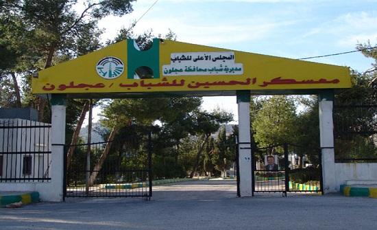 انطلاق فعاليات التجمع الكشفي لمديرية شباب عجلون