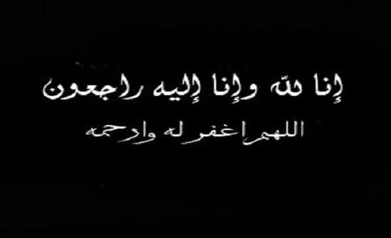 منصور احمد علي الكايد  في ذمة الله