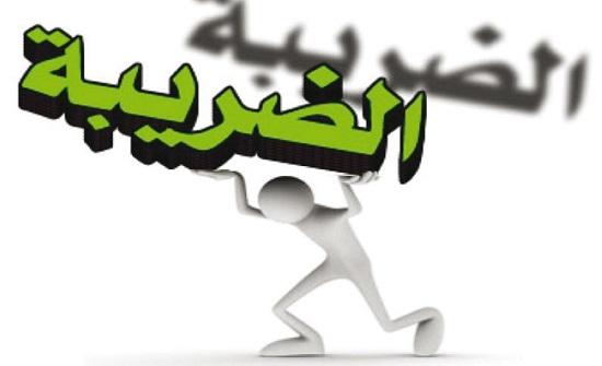 السعودية ترفع ضريبة القيمة المضافة من 5 إلى 15% جراء كورونا