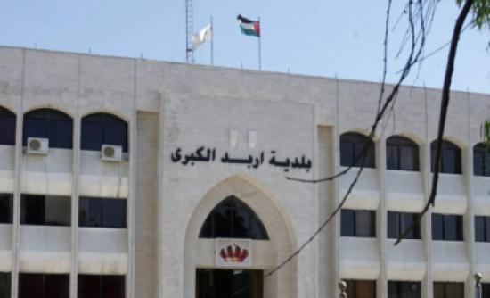 مسقفات بلدية إربد تتوقف عن استقبال المراجعين السبت المقبل