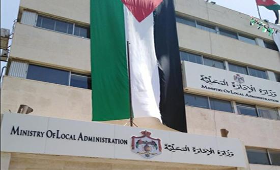تعليق دوام وزارة الإدارة المحلية اليوم الثلاثاء
