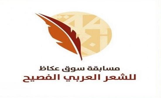 شاعران أردنيان بانتظار التأهل للمرحلة النهائية في مسابقة «شاعر عكاظ»