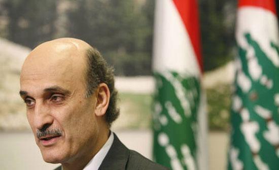 """لبنان.. جعجع يدعو نصرالله لإثبات مدى جدية """"التوجه شرقا"""""""