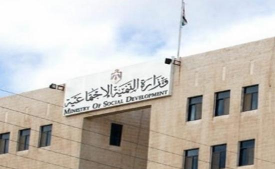 تعليق الدوام في مقر وزارة التنمية ومديرية غرب عمان غدًا