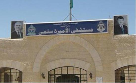 ذيبان: مطالب بزيادة عدد أطباء الاختصاص في مستشفى الأميرة سلمى