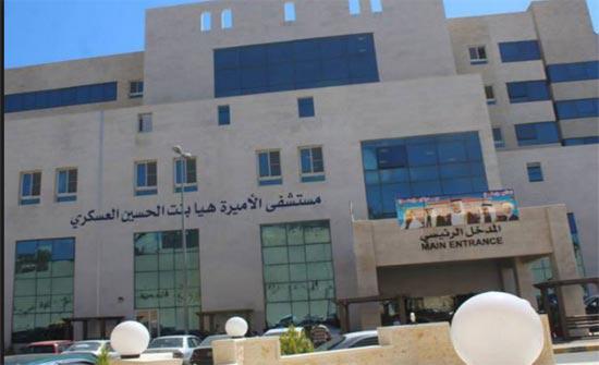 """مستشفى الأميرة هيا يشارك المرضى فعاليات """"يوم التغيير"""""""
