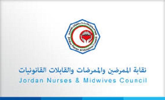 الممرضين : تأجيل الأقساط المستحقة لصندوق النقابة عن شهر تموز