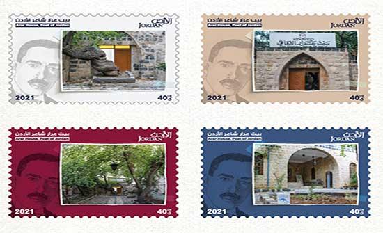 البريد الاردني يطرح إصدارا جديدا من الطوابع بعنوان بيت عرار