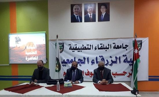 محاضرة عن انجازات الدولة الأردنية بكلية الزرقاء الجامعية