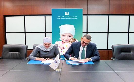 صندوق لدعم إقامة المرضى الفلسطينيين في الحسين للسرطان