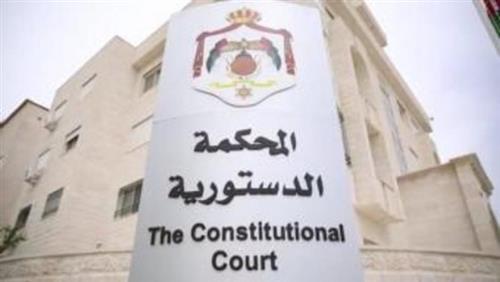 المحكمة الدستورية ترد طعنا مقدما بقضية اختلاس لموظفة سابقة بالبيئة