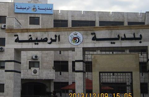 بلدية الرصيفة تستأنف استقبال المراجعين بجميع دوائرها