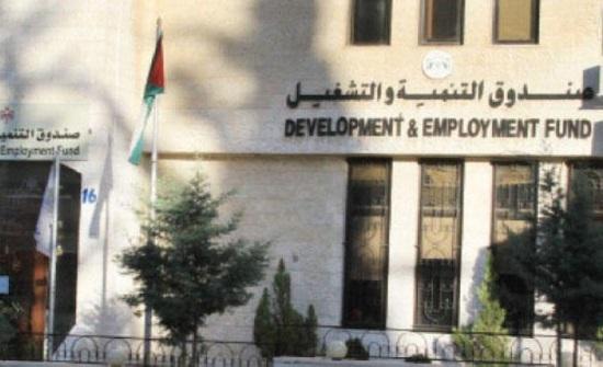 صندوق التنمية والتشغيل في اربد يقدم قروضا قيمتها 778 ألفا منذ بداية العام