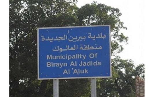 بلدية بيرين في الزرقاء تعلق دوامها الاربعاء والخميس