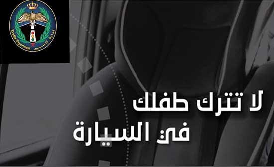 رقيب سير ينقذ حياة طفل مغمى عليه داخل مركبة في عمان