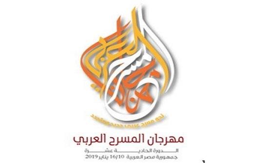 تأجيل جديد للدورة الثالثة عشرة لمهرجان المسرح العربي