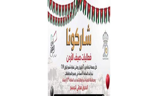 فعاليات ترفيهية ضمن برامج صيف الأردن في الطفيلة